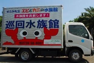 巡回水族館のトラック