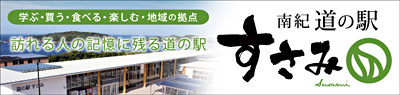 michinoeki_susami_banner